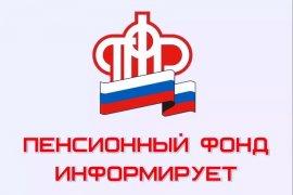 Пенсионный фонд выплатит семьям с детьми до 16 лет дополнительные 10 тысяч рублей по указу президента