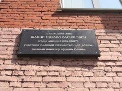 ШАНИН МИХАИЛ ВАСИЛЬЕВИЧ - ГОРДОСТЬ НАШЕГО ГОРОДА