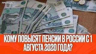 Более 200 тысяч работающих пенсионеров Кемеровской области получат прибавку к пенсии