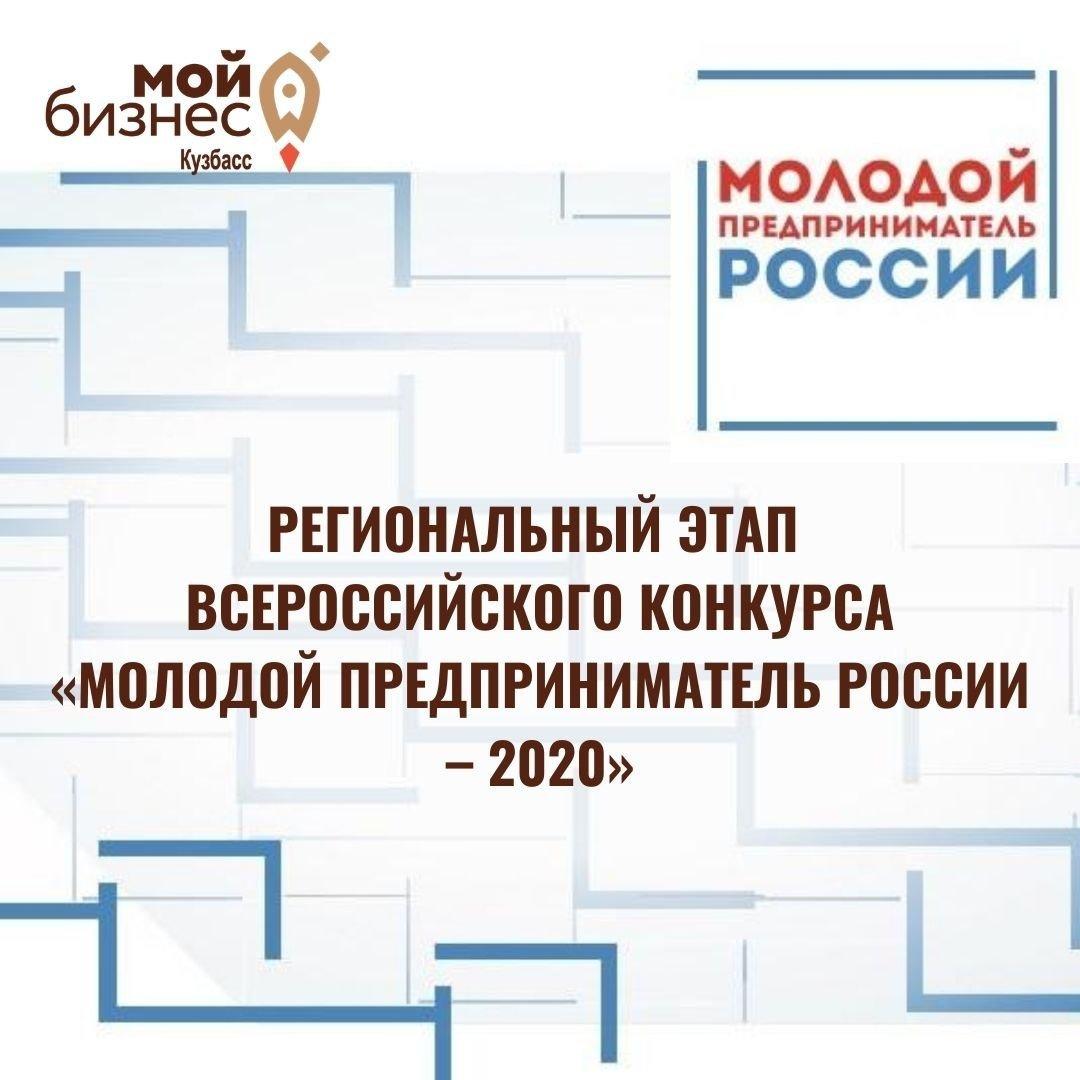 """""""Молодой предприниматель - 2020"""""""