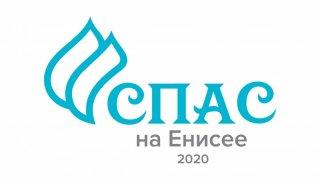 Межрегиональный творческий конкурс журналистского мастерства «Спас на Енисее» приглашает принять участие в конкурсе.