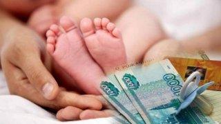 Выплаты ежемесячного пособия по уходу за ребенком