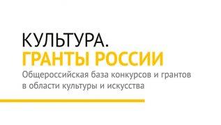 Портал «Культура. Гранты России» проводит опрос