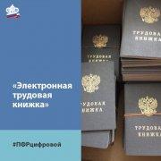 Жители Кузбасса делают выбор между  «электронной» и «бумажной» трудовой книжкой
