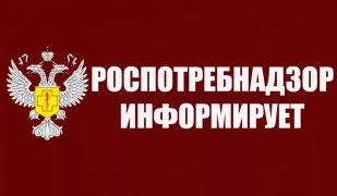 Онлайн встреча сотрудников Роспотребнадзора с предпринимателями Кузбасса