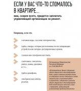 Противодействие коррупции в сфере ЖКХ
