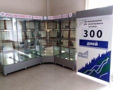 300 ЛЕТ - 300 ДНЕЙ