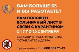 БОЛЬНИЧНЫЙ ЛИСТ ДЛЯ РАБОТАЮЩИХ, СТАРШЕ 65 ЛЕТ