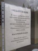 ВХОД БЕЗ МАСКИ ЗАПРЕЩЁН!