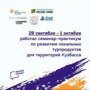 Проект «Локальный турпродукт: развитие в диалоге»,