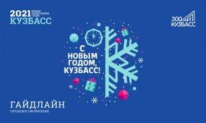 Концепция оформления праздника Нового года и Рождества 2020-2021