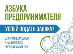 Программы обучения для СМСП 2020год