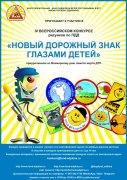 IV ВСЕРОССИЙСКИЙ КОНКУРС «Новый дорожный знак глазами детей»