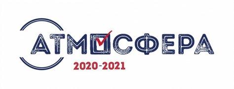 Объявлен Всероссийский конкурс на лучшую работу по вопросам избирательного права и избирательного процесса «Атмосфера» 2020-2021