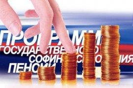 Взносы по программе софинансирования пенсий нужно сделать до конца года