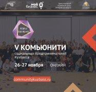 В Кузбассе пройдет V образовательно-коммуникативный форум «Комьюнити социальных предпринимателей Кузбасса»