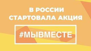 Об акции волонтёрского движения #МЫВМЕСТЕ
