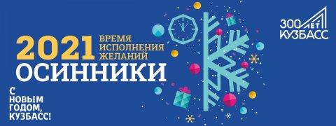 Новогодний марафон в Кузбассе