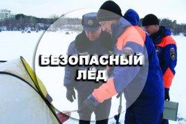 """Внимание! """"Безопасный лёд"""""""