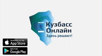 """""""Кузбасс Онлайн"""". Здесь решают."""