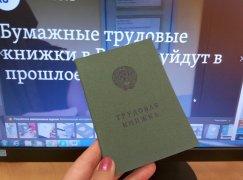 76% работающих жителей Кузбасса уже определились со способом ведения трудовой книжки
