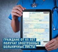 На территории Кузбасса с 10.12.2020 по 23.12.2020 для граждан в возрасте 65 лет и старше продлён режим изоляции в домашних условиях