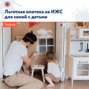 С 1 декабря в России заработала экспериментальная программа льготной ипотеки на индивидуальное жилищное строительство для семей с детьми