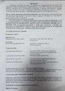 Протокол и Заключение публичных слушаний