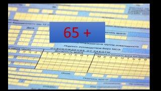 На территории Кузбасса с 24.12.2020 по 06.01.2021 и с 07.01.2021 по 20.01.2021 для граждан в возрасте 65 лет и старше продлён режим изоляции