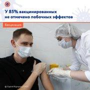 Специалисты не отмечают никаких побочных эффектов у 85% привитых вакциной от коронавируса «Спутник V».
