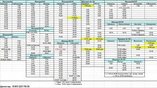 Изменения в действующем расписании