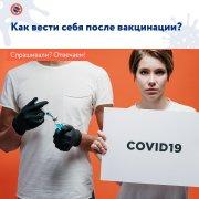 В России полным ходом идет вакцинация населения от COVID-19. Как вести себя после прививки?