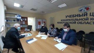 В учебном центре Избирательной комиссии Кемеровской области – Кузбасса.