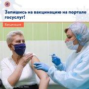 Записаться на вакцинацию можно через портал госуслуг.