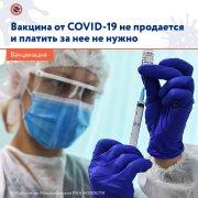 Вакцин от коронавируса в свободной продаже нет!