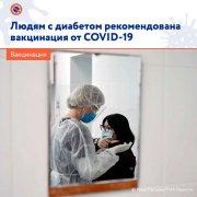 Пациентам с диабетом разрешили прививаться от COVID-19, если у них нет других противопоказаний.