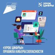 Всероссийский «Урок цифры», посвящённый кибербезопасности школьников, проходит с 8 по 22 февраля