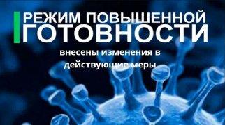 В Кузбассе отменили ряд коронавирусных ограничений