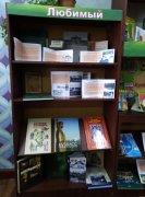 Выставка-просмотр краеведческой литературы «Любимый край - Кузбасс»