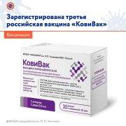 Зарегистрирована третья российская вакцина от коронавируса «КовиВак»