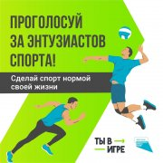 Нацпроект «Демография» подарит миллион рублей автору самого успешного спортивного проекта! Кому именно — решать вам!