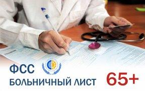 Вниманию работающих (застрахованных) лиц возраста 65 лет и старше!!!