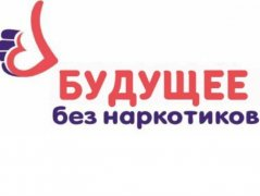 Более 40 тысяч кузбасских студентов техникумов и колледжей стали участниками акций «Будущее без наркотиков»