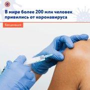 Более 200 млн человек во всём мире привились от коронавируса