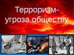 Терроризм - угроза обществу
