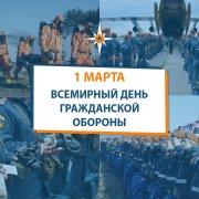 1 Марта Всемирный день гражданской обороны