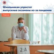 По заявлению Премьер-министра РФ, школьникам упростят выпускные экзамены из-за пандемии коронавируса.