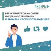 Бонус для участников, дошедших до конца дистанционного этапа конкурса «Лидеры интернет-коммуникаций»!