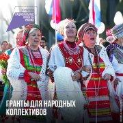 Гранты для народных коллективов