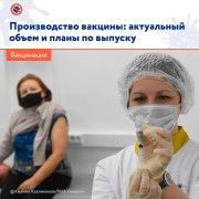На 1 марта выпущено почти 8 млн доз вакцины «Спутник V» и около 500 тысяч доз «ЭпиВакКороны».